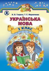 Українська мова 3 класс. Гавриш, Маркотенко (2014)