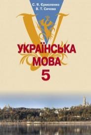 Українська мова 5 клас. Єрмоленко, Сичова