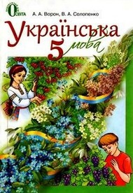 Українська мова 5 класс. Ворон, Солопенко