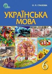 Українська мова 6 клас. Глазова (2014)