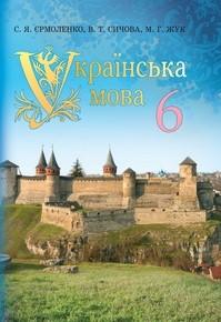 Українська мова 6 клас. Єрмоленко, Сичова (2014)