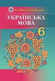 Українська мова 6 класc. Заболотний, Заболотний (2014)