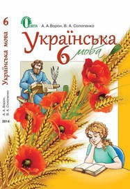 Українська мова 6 класс. Ворон, Солопенко (2014)