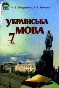 Українська мова 7 клас. Бондаренко, Ярмолюк