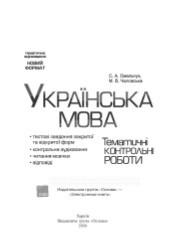 Українська мова. Тестові завдання 5-7 класи. Омельчук, Чаловська