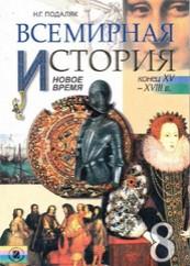 Всемирная история 8 класс. Подаляк Н.Г.