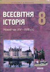 Всесвітня історія 8 клас. Д'ячков, Литовченко