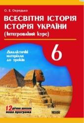 Всесвітня історія (Історія України): дидактичні матеріали 6 клас. Охредько