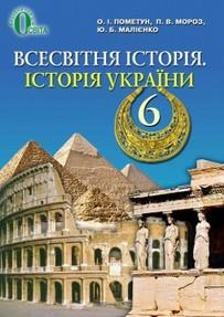 Всесвітня історія. Історія України 6 клас. Пометун, Мороз (2014)