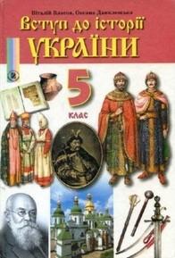 Вступ до історії України 5 клас. Власов, Данилевська (2010)