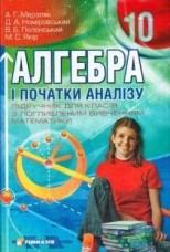 Алгебра 10 клас. Мерзляк (академічний рівень) (ГДЗ)
