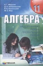 Алгебра 11 клас. Мерзляк, Номіровський (академічний)
