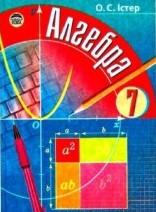 Алгебра 7 клас. Істер (ГДЗ)