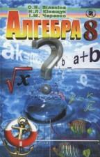 Алгебра 8 клас. Біляніна, Кінащук (ГДЗ)