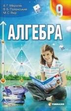 Алгебра 9 клас. Мерзляк, Полонський (Академічний рівень)