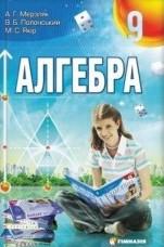 Алгебра 9 клас. Мерзляк, Полонський (ГДЗ)