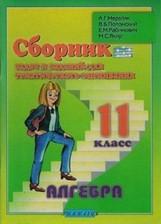 Алгебра, Сборник задач 11 класс. Мерзляк, Полонский