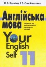 Англійська мова 11 клас. Калініна, Самойлюкевич (ГДЗ)