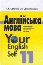 Англійська мова 11 клас. Калініна, Самойлюкевич