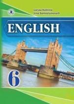 Англійська мова 6 клас. Калініна, Самойлюкевич (ГДЗ)