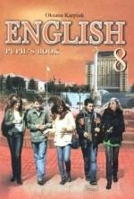 Англійська мова 8 клас. Карпюк (ГДЗ)
