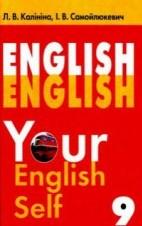 Англійська мова 9 клас. Калініна, Самойлюкевич (ГДЗ)