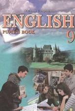 Англійська мова 9 клас. Карпюк