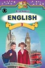 Английский язык 3 класс. Несвит (ГДЗ)