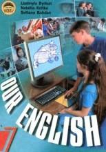 Английский язык (Our english) 7 класс. Биркун (ГДЗ)