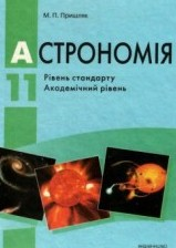 Астрономія 11 клас. Пришляк (ГДЗ)