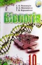 Біологія 10 клас. Межжерін, Межжеріна