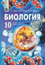 Биология 10 класс. Балан, Вервес
