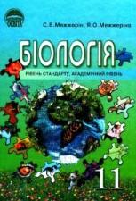 Біологія 11 клас. Межжерін (ГДЗ)