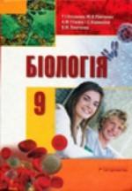Біологія 9 клас. Базанова, Павіченко