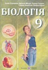 Біологія 9 клас. Степанюк, Міщук