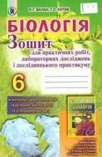 Біологія, Зошит для практичних 6 клас. Балан, Котик (ГДЗ)