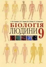 Біологія людини 9 клас. Страшко, Горяна