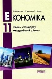 Економіка 11 клас. Крупська, Тимченко