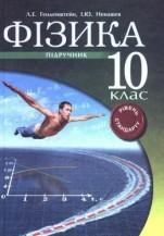 Фізика 10 клас. Генденштейн, Ненашев (ГДЗ)