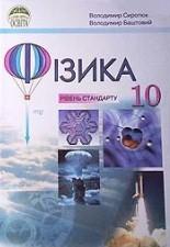 Фізика 10 клас. Сиротюк, Баштовий (ГДЗ)