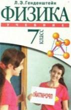 Фізика 7 клас. Генденштейн (ГДЗ)