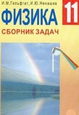 Физика, Сборник задач 11 класс. Гельфгат, Ненашев