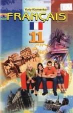 Французька мова 11 клас. Клименко