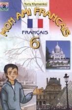 Французька мова 6 клас. Клименко (ГДЗ)
