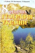 Географія 8 клас. Дітчук, Заставецька (ГДЗ)