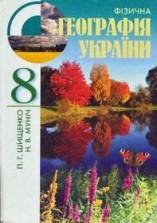 Географія України 8 клас. Шищенко, Муніч (ГДЗ)