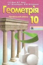 Геометрія 10 клас. Бевз (ГДЗ)