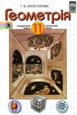 Геометрія 11 клас. Апостолова (ГДЗ)