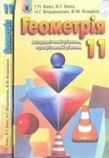 Геометрія 11 клас. Бевз, Бевз, Владімірова