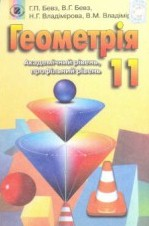 Геометрия 11 класс. Бевз (ГДЗ)